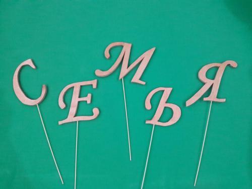 буквы реквизиты